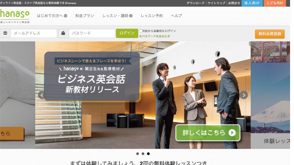 オンライン英会話hanasoトップページ画像