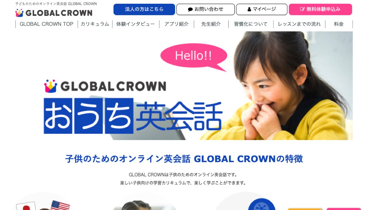 GLOBAL CROWNトップページ