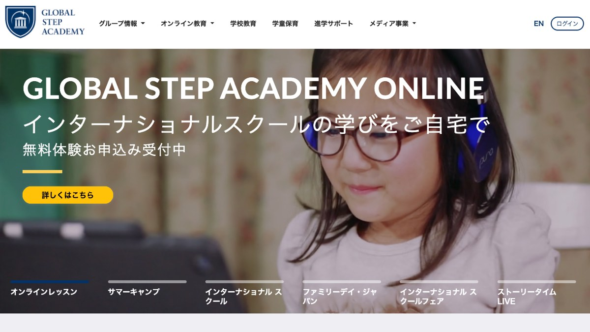 Global Step Academyトップページ