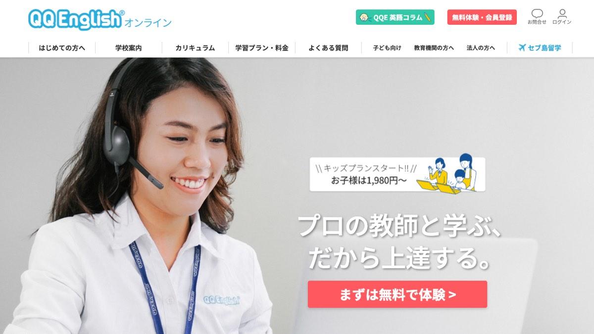 QQ Englishオンライントップページ